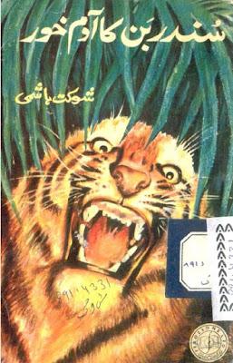 shakhsiyat, Shikariyat Books, Urdu, Urdu Books,