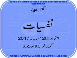 Gujranwala Board, ssc board exam, ssc board result, matric model papers