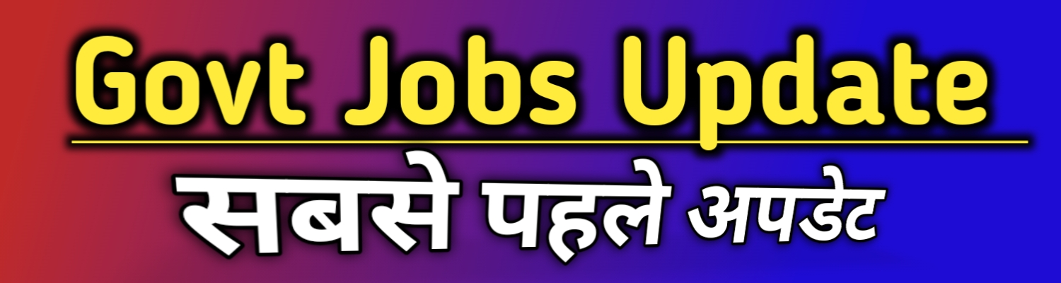 All Govt Jobs Update, Free Jobs Alerts, Sarkari Naukri Jobs, Sarkari Result, Sarkari Exam