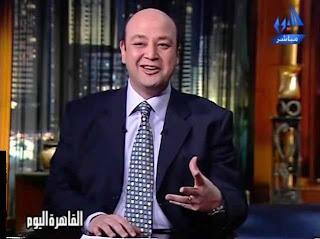 القاهرة اليوم بث مباشر اون لاين مع عمرو أديب - عمرو أديب بث مباشر Alkahera Alyoum Broadcast