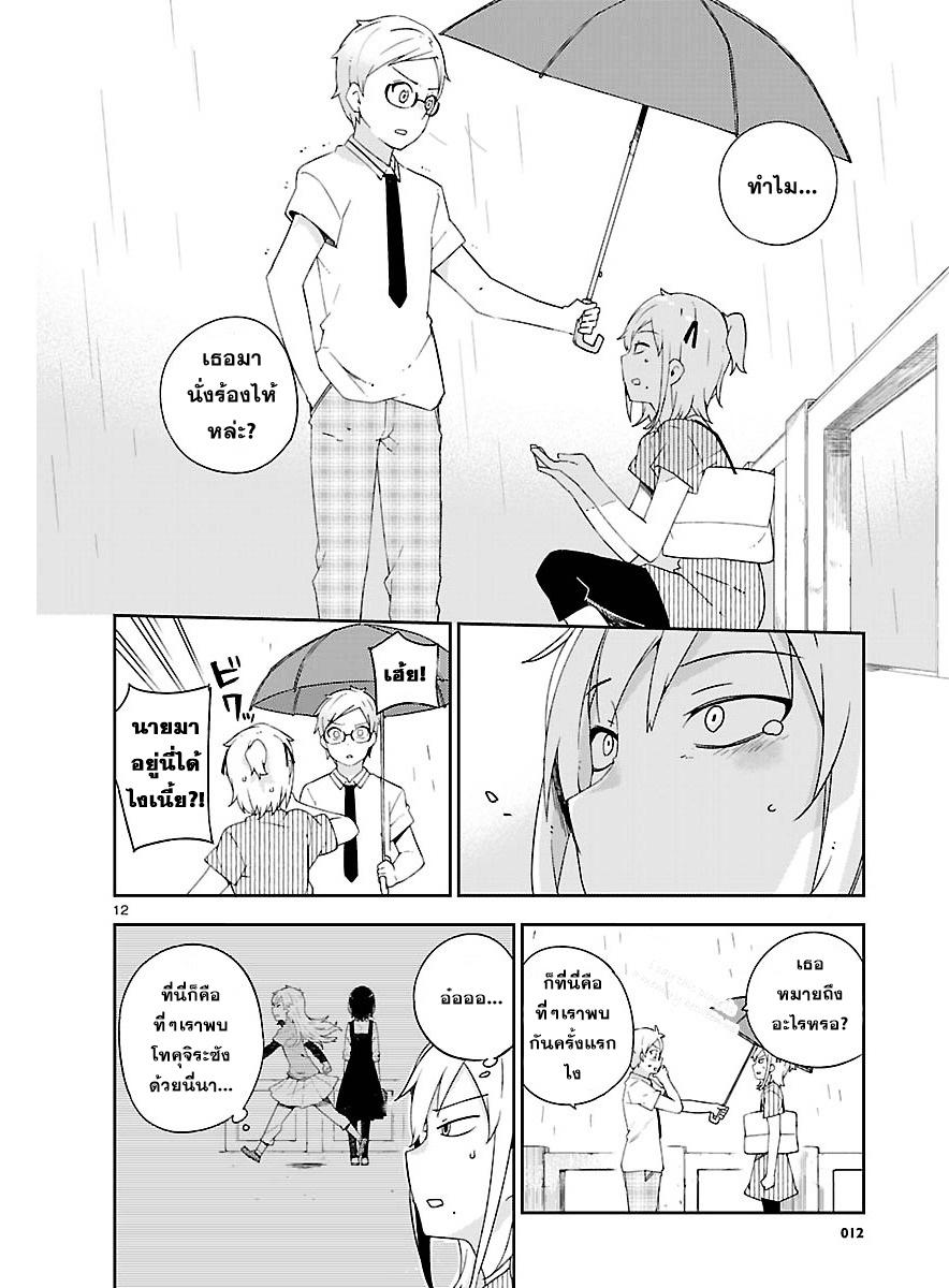 Ookami Shounen wa Kyou mo Uso o Kasaneru ตอนที่ 19 TH แปลไทย