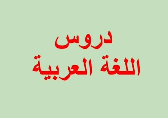 Metode Dan Strategi Pembelajaran Bahasa Arab Ahlibahasaarab Blogspot Com