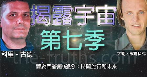 揭露宇宙:第七季第二十八集觀眾問答-第9部分:時間旅行和未來
