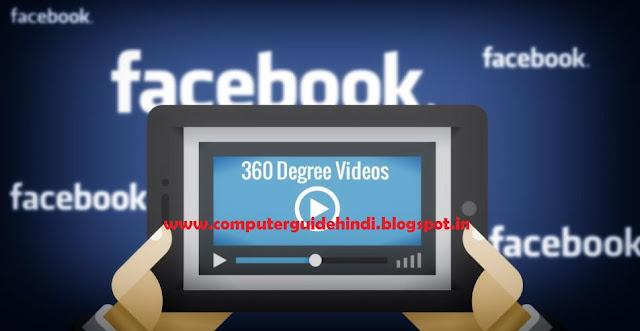 फेसबुक पर 3D फोटो कैसे अपलोड करें?