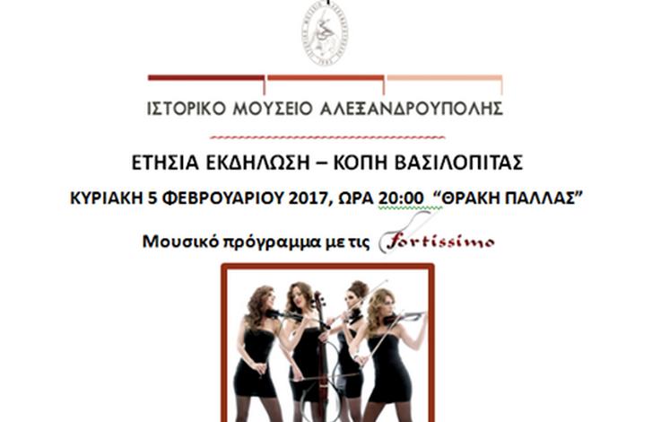 Εκδήλωση του Ιστορικού Μουσείου Αλεξανδρούπολης