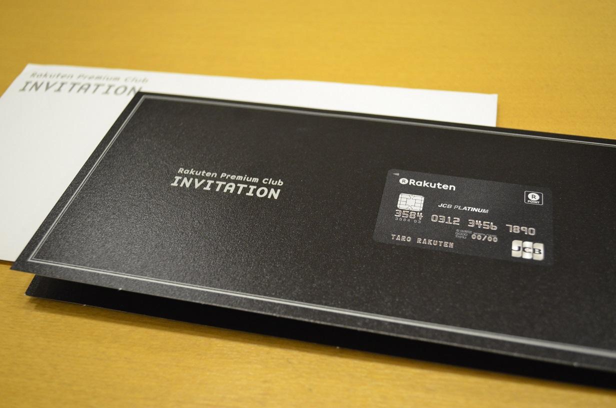 インビテーション 楽天 ブラック カード