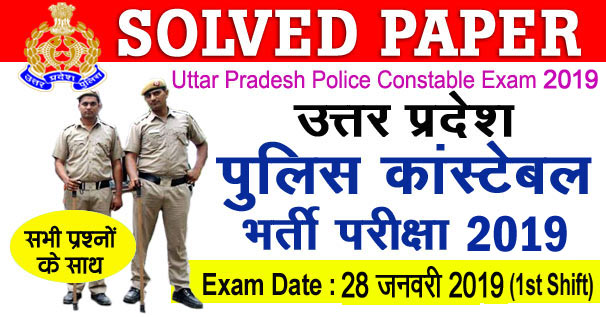 UP Police Constable Solved Paper in Hindi 28 January 2019