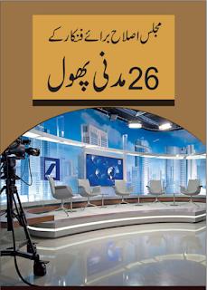 Download: Majlis Islah Bara e  Fankaar k 26 Madani Phool pdf in Urdu