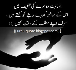 Urdu Lovely Quotes 45