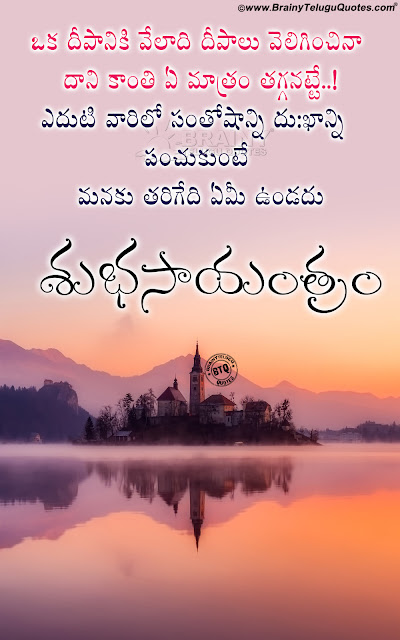 telugu quotes, good evening messages in telugu, subhasayantram quotes in telugu