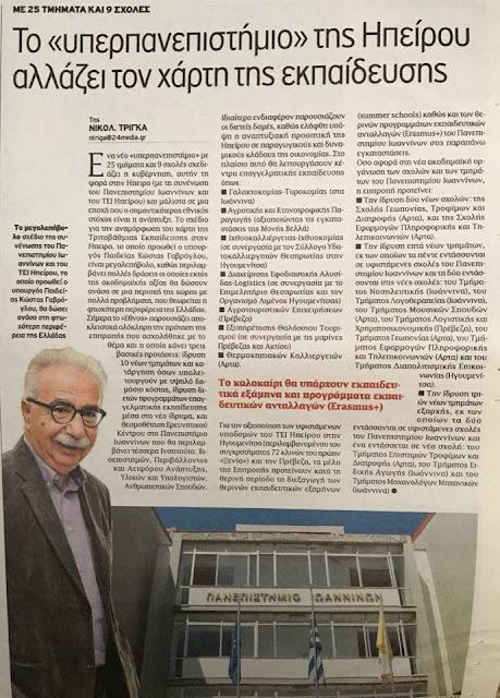 Ορθή επανάληψη: Στην Ηγουμενίτσα το Τμήμα Διαπολιτισμικής Επικοινωνίας - Ολόκληρο το δημοσίευμα της εφημερίδας ΕΘΝΟΣ