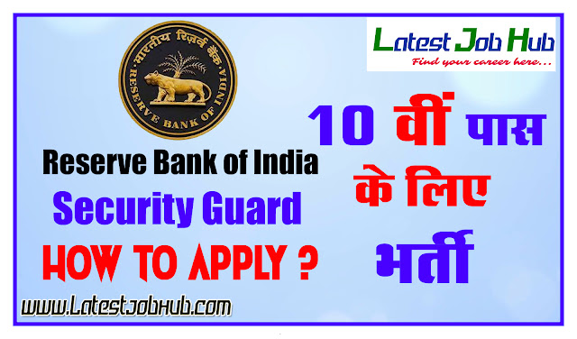 RBI Security Guard, reserve bank of india, RBI Vacancy, 10th pass vacancy, high school pass vacancy, high school pass job, 10वीं पास भर्ती रिजर्व बैंक ऑफ़ इंडिया, jobs after 10th pass, RBI guard, group D vacancy bank, bank vacancy, bank bharti