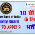 Reserve Bank Of India (RBI) Security Guard Vacancy Online  Form 2018