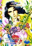 ขายการ์ตูนออนไลน์ Romance เล่ม 309