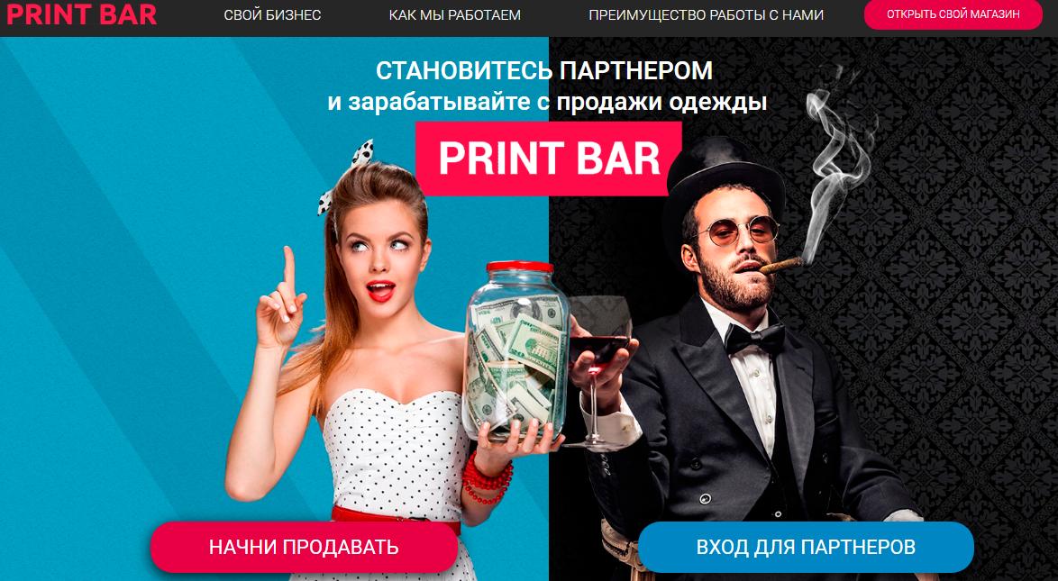 Printbar - партнерка интернет магазина по продаже одежды (обзор, отзывы). b43e1cca5a5