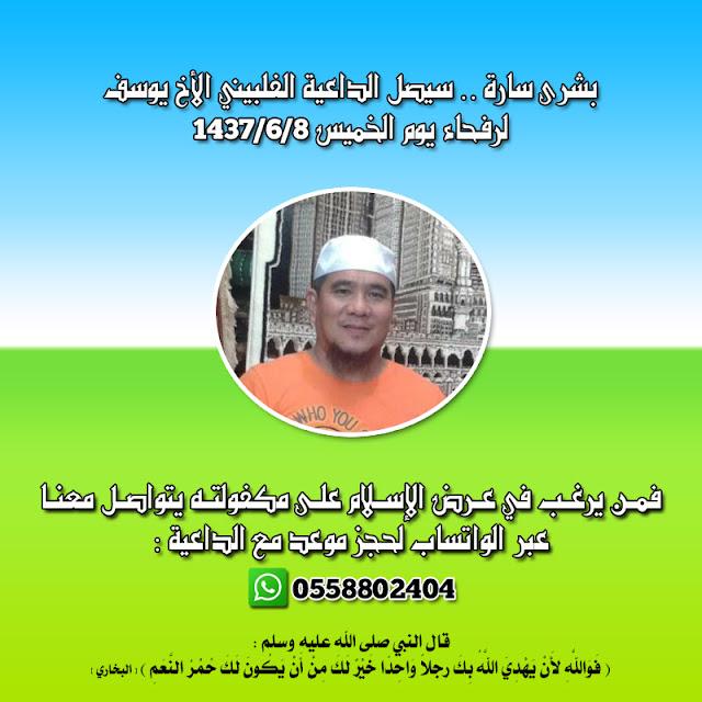 #بشرى .. سيصل الداعية الفلبيني الأخ يوسف لرفحاء يوم الخميس 8/6/1437