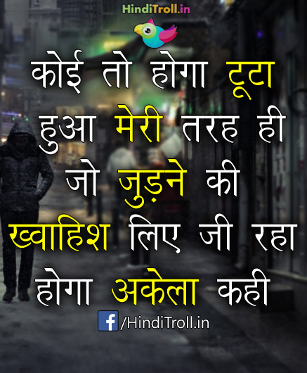 very sad hindi quotes photi | sad hindi whatsapp profile picture| sad DP