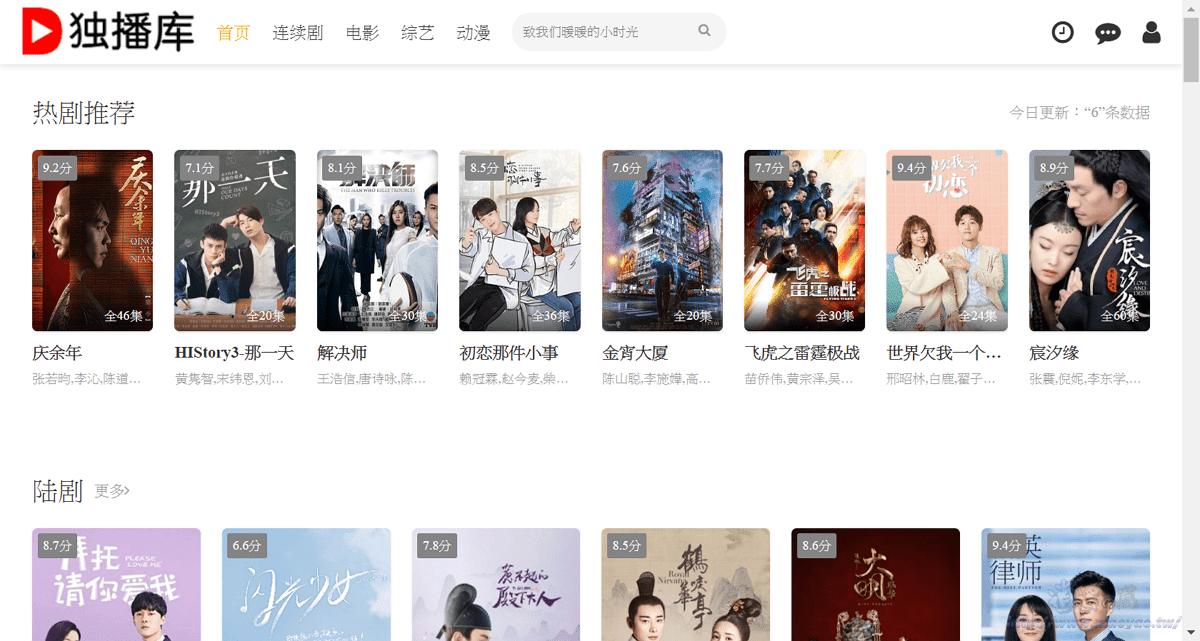免費看電影追劇網站、手機App介紹