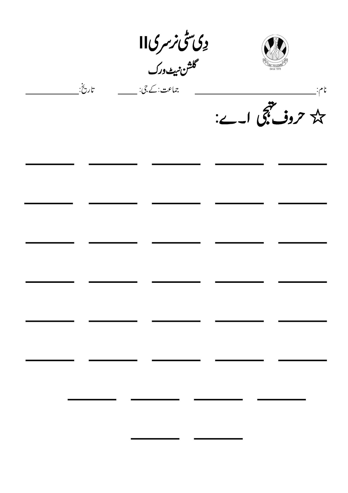 Urdu Ws Page 15 1 130 1 600 Pixels