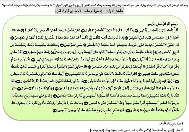 الأولى باكالوريا:جميع دروس القرآن الكريم