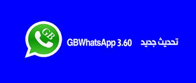 تحديث جديد لبرنامج الواتس اب المعدل GBWhatsapp 3.60