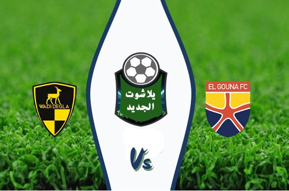 نتيجة مباراة الجونة ووادي دجلة اليوم الثلاثاء 4-02-2020 الدوري المصري