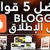 أفضل 5 قوالب بلوجر اجنبية و عربية صديقة قوقل و سيو لربح منها في الادسنس 2019
