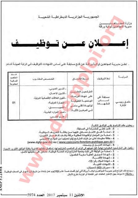 إعلان توظيف في مديرية المجاهدين لولاية ورقلة-- سبتمبر 2017