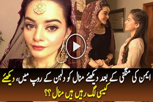 Sanam Chaudhry Dance rehearsals for Sidra Batool's Wedding