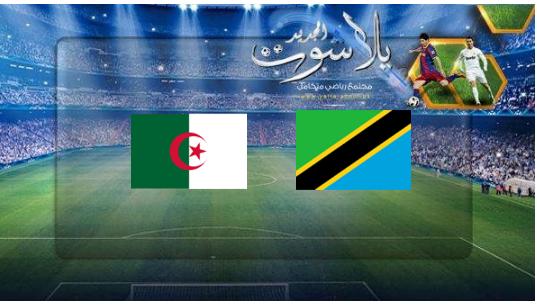 نتيجة مباراة الجزائر وتنزانيا اليوم 01-07-2019 كأس الأمم الأفريقية