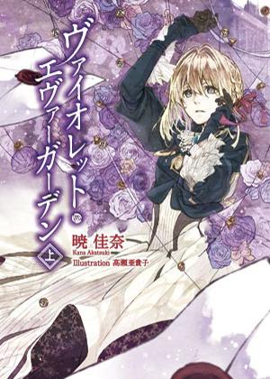Violet Evergarden [Novela] [Volúmenes 02/02] [PDF] [MEGA]