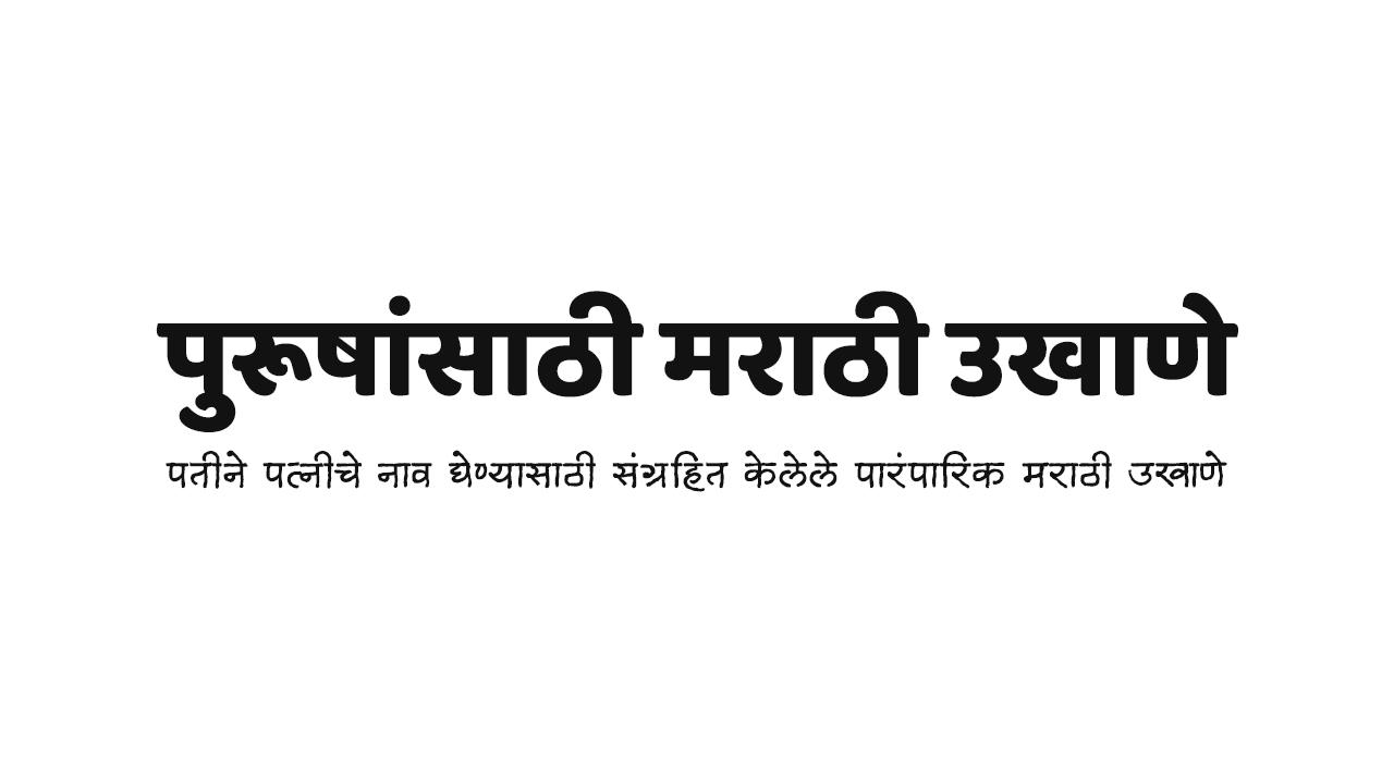 पुरुषांसाठी मराठी उखाणे | Marathi Ukhane for Male