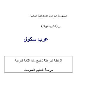 منهاج الجيل الثاني للسنة الاولي متوسط في اللغة العربية