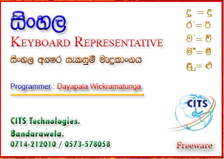 Keyrep Sinhala Typing Support Software Aluthcom - oc