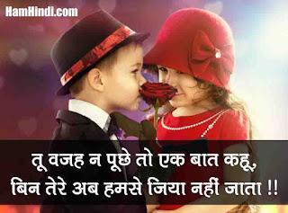 Cute Couple Love Status in Hindi