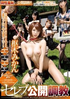 GVG-232 Kururugi Mikan Celebrity Public Torture