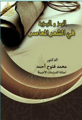 كتاب الرمز والرمزية في الشعر المعاصر pdf