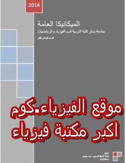 تحميل كتاب اساسيات الميكانيكا العامة pdf برابط مباشر