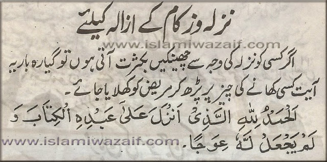 nazla zukam ka rohani ilaj in urdu