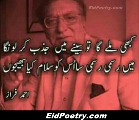 Ahmed Faraz Romantic Poetry Ahmad Faraz Poetry images