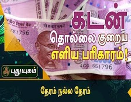 Kadan Thollai Kuraiya | Neram Nalla Neram | Puthuyugam Tv