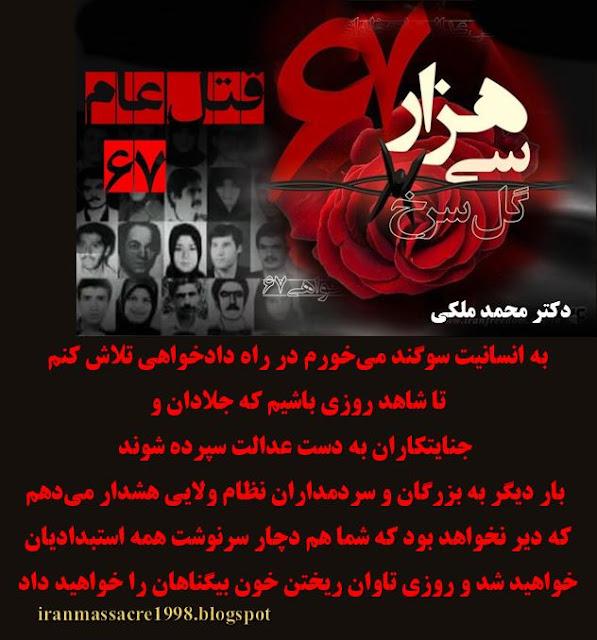 """ایران-بیانیه """"دکتر محمد ملکی"""" درباره سالگرد اعدام های ۶۷ و افشای فایل صوتی آیتالله منتظری"""