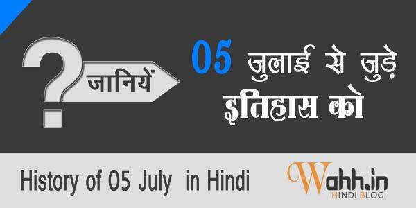 5-July-Aaj-Ka-itihaas-History