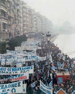 Στόχος είναι η Μακεδονία και όχι η κάθαρση