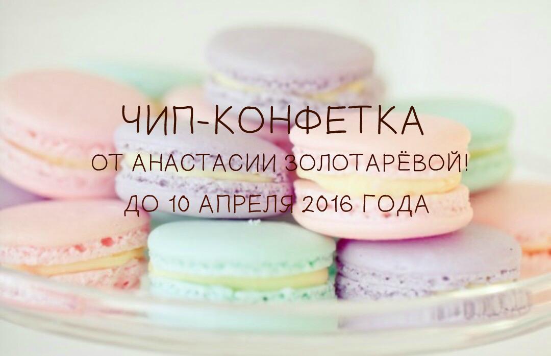 Детский чипик мой)))))