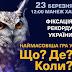 В Харьковской области игроки «Что? Где? Когда?» намереваются установить рекорд Украины