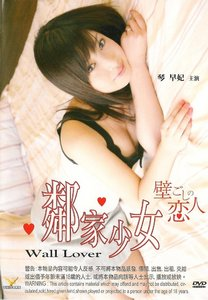 Wall Lover 2009 [No Subs]