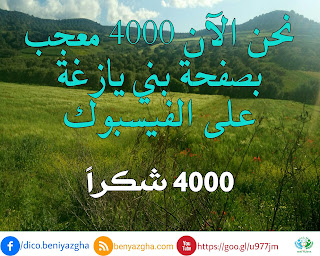 4000 fans de la page Beni Yazgha