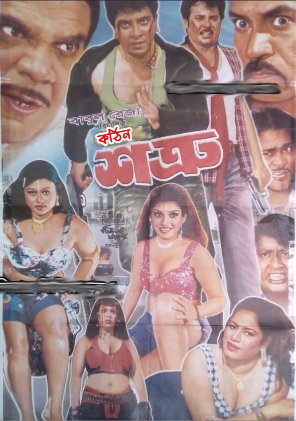 Kothin Shotru  Bangla Hot Movie P Hdrip Gb Mb By Shakib Khan