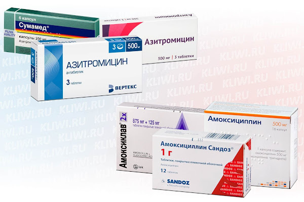 Азитромицин и Амоксициллин